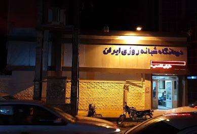 کلینیک ایران در نوشهر