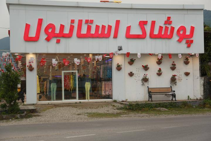 پوشاک استانبول در نوشهر
