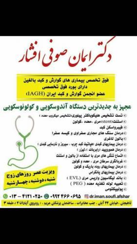 دکتر ایمان صوفی افشار در لاهیجان