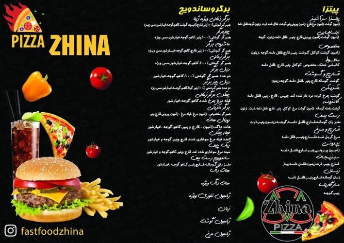 پیتزا ژینا در نوشهر