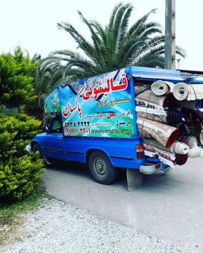 قالیشویی پاکسان در نوشهر