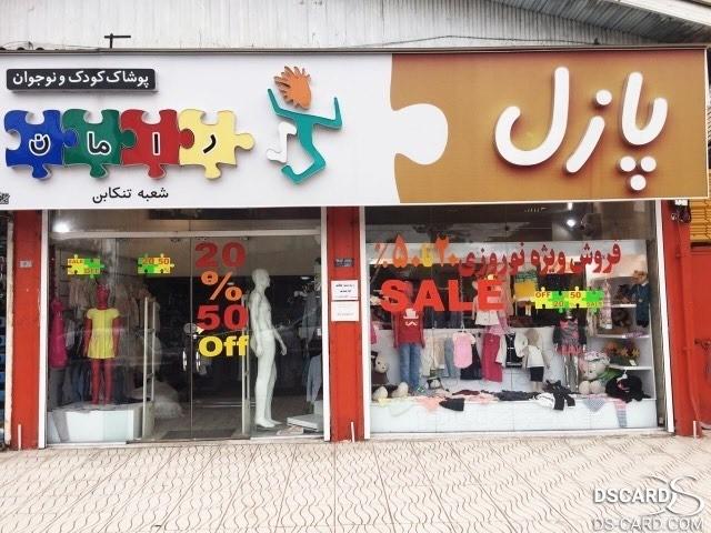 فروشگاه لباس بچگانه پازل در تنکابن