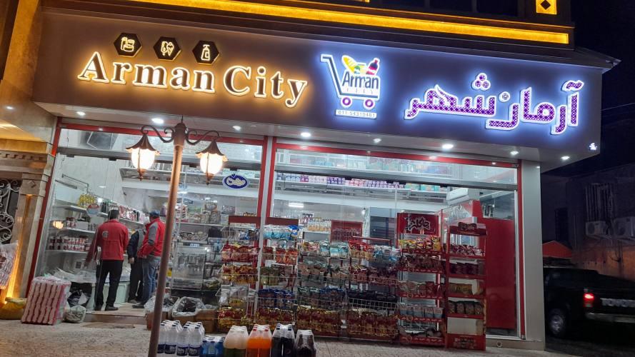 سوپرمارکت آرمان شهر