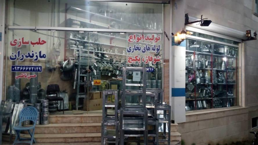 حلب سازی مازندران