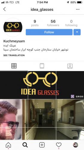 عینک فروشی ایده در نوشهر