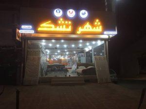 شهر تشک مازندران در چالوس