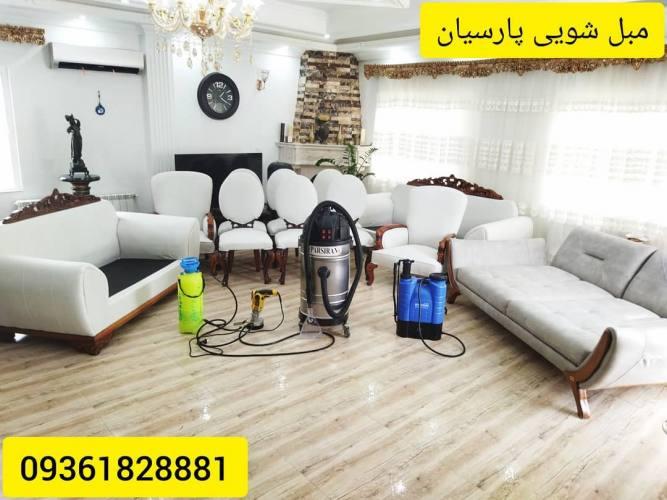 مبل شویی پارسیان در(چالوس،نوشهر)